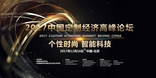 """""""个性时尚·智能科技""""——2017中国定制经济高峰论坛即将开幕"""